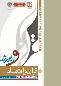 قرآن و علوم روز: قرآن و اقتصاد
