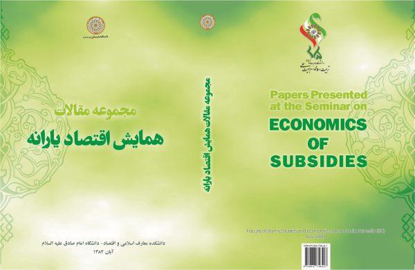 اقتصاد یارانه ـ مجموعه مقالات همایش
