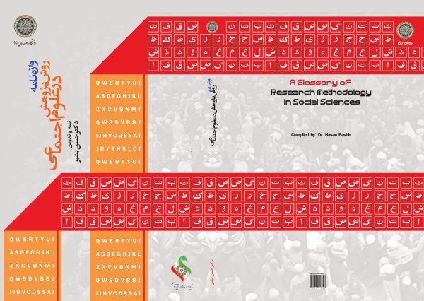 واژهنامه روش پژوهش در علوم اجتماعی