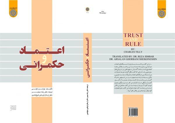 اعتماد و حکمرانی