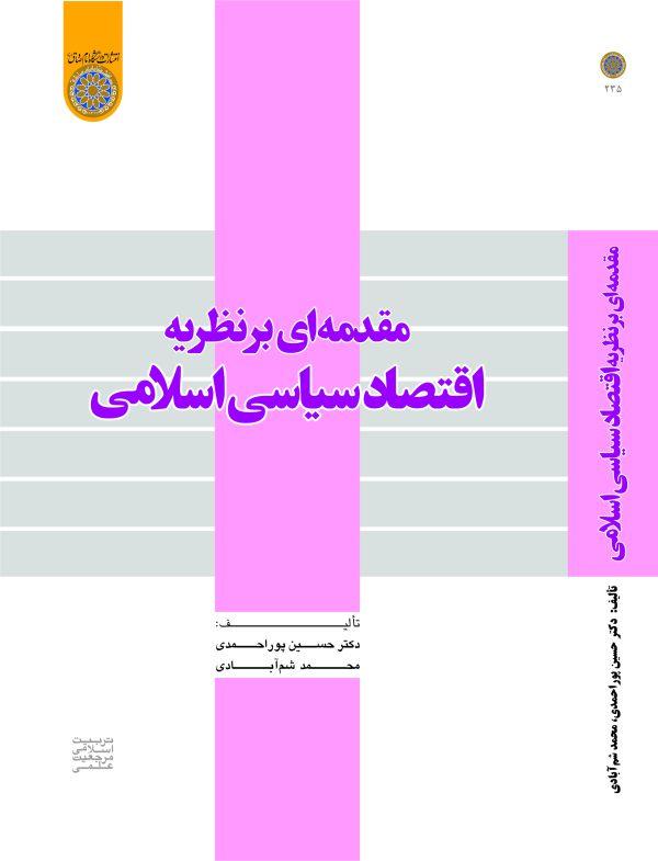 اقصاد سیاسی اسلامی۱