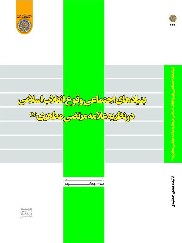 بنيادهاي اجتماعي وقوع انقلاب اسلامی در نظریه علامه مرتضی مطهری