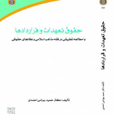 حقوق تعهدات و قراردادها