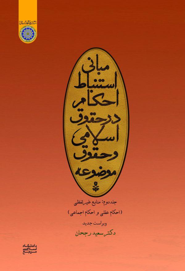 مبانی استنباط احکام در حقوق اسلامی و حقوق موضوعه جلد دوم۱