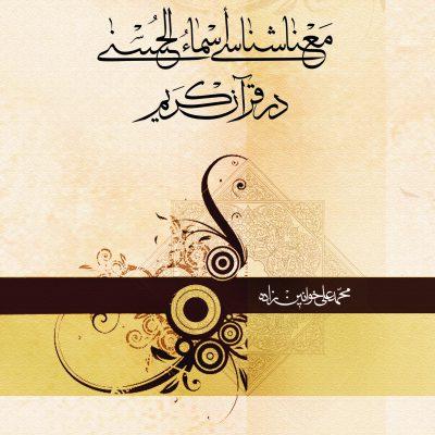 معناشناسي أسماء الحسني در قرآن کريم