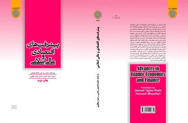 پیشرفت های اقتصاد و مالی اسلامی