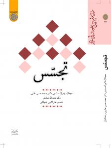 تجسس؛ مفاهیم بنیادین علوم انسانی اسلامی
