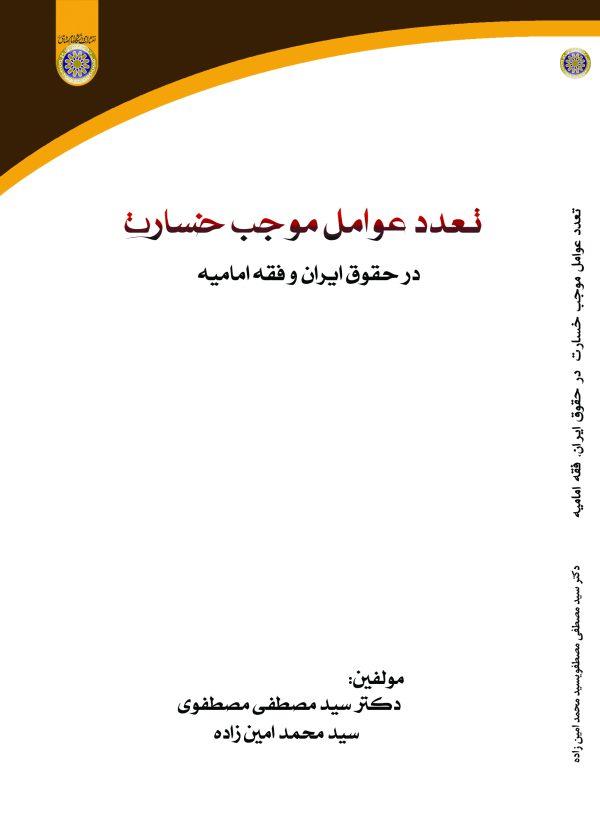 تعدد عوامل موجب خسارت در حقوق ايران، فقه اماميه