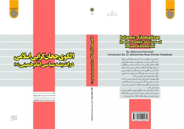 الگوی جهانگرایی اسلامی در اندیشه سیاسی امام خمینی(ره)