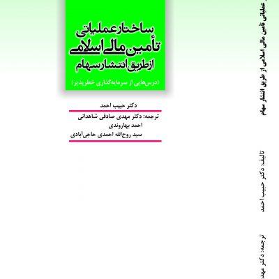 ساختار عملیاتی تأمین مالی اسلامی از طریق انتشار سهام