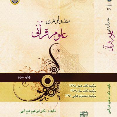 متدولوژي علوم قرآني