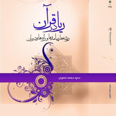 ريا در قرآن، ريشهها، پيامدها و راههاي درمان