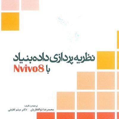 نظريهپردازي داده بنياد با نرمافزار NVivo8