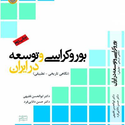بوروکراسی و توسعه در ایران