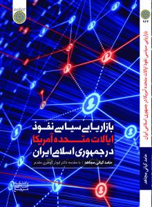 بازاریابی سیاسی نفوذ ایالات متحده آمریکا در جمهوری اسلامی ایران
