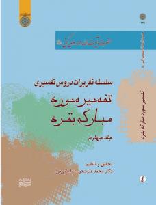 سلسله تقریرات دروس تفسیری تفسیر سوره مبارکه بقره؛ جلد چهارم
