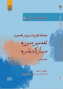 مجموعه پنج جلدی تفسیر سوره مبارکه بقره