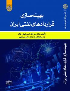 بهینهسازی قراردادهای نفتی ایران