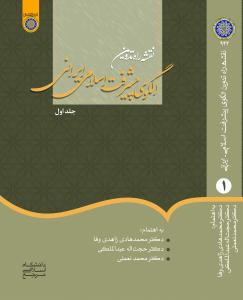 نقشه راه در تدوین الگوی اسلامی _ ایرانی پیشرفت (جلد اول)