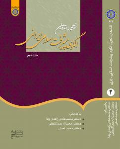 نقشه راه در تدوین الگوی اسلامی _ ایرانی پیشرفت (جلد دوم)