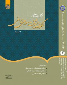 نقشه راه در تدوین الگوی اسلامی _ ایرانی پیشرفت (جلد سوم)