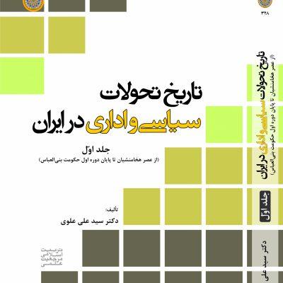 تاريخ تحولات سياسي و اداري در ايران جلد اول
