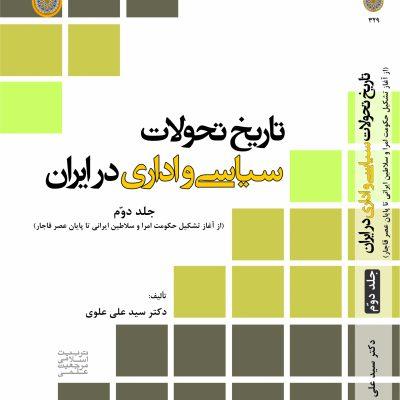 تاريخ تحولات سياسي و اداري در ايران جلد دوم