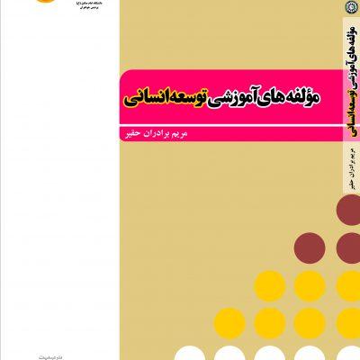 مؤلفههای آموزشی توسعه انسانی