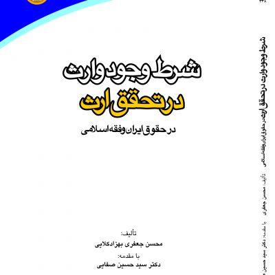 شرط وجود وارث در تحقّق ارث درحقوق ايران و فقه اسلامي