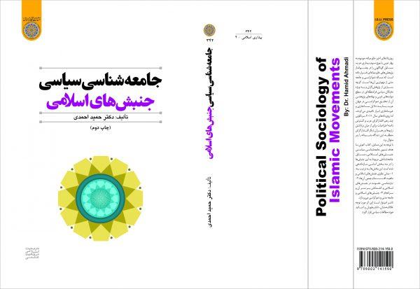 جامعه شناسی سیاسی جنبش های اسلامی