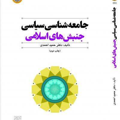 جامعه شناسی جنبش های اسلامی