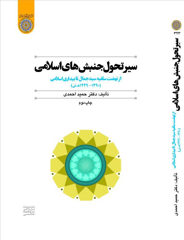سیر تحول جنبشهای اسلامی