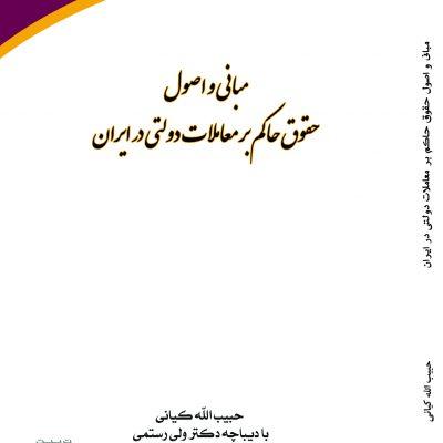 مباني و اصول حقوق حاكم بر معاملات دولتي در ايران