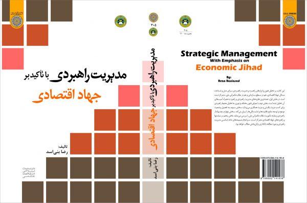 مدیریت راهبردی با تأکید بر جهاد اقتصادی