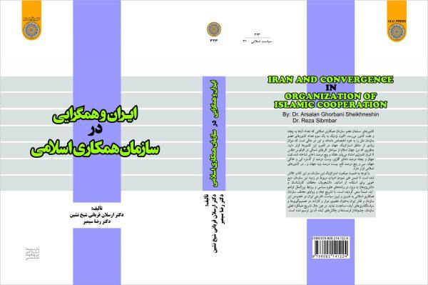 ايران و همگرايي در سازمان همكاري اسلامي