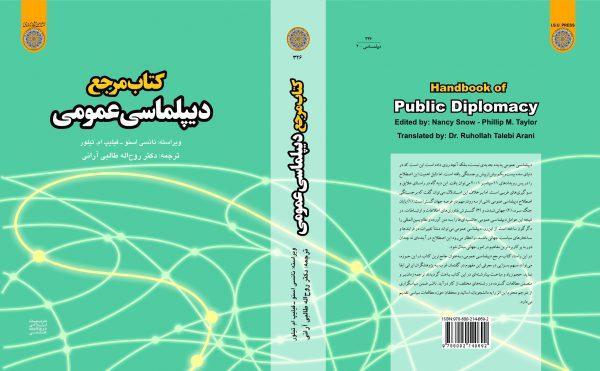 كتاب مرجع ديپلماسي عمومي