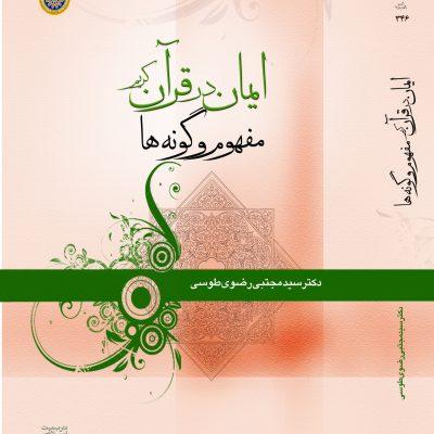 ايمان در قرآنکریم مفهوم و گونهها