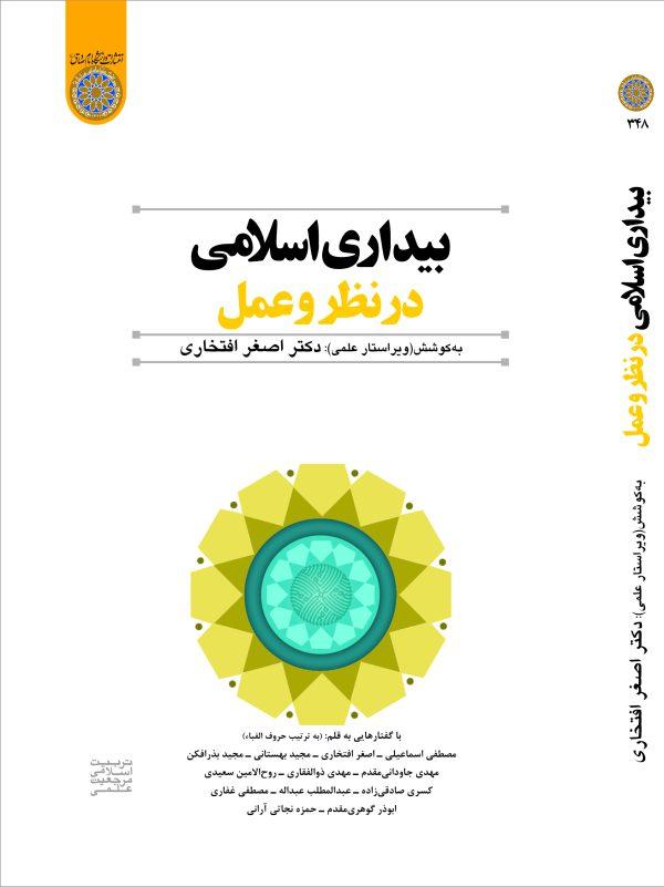 بيداري اسلامي در نظر و عمل