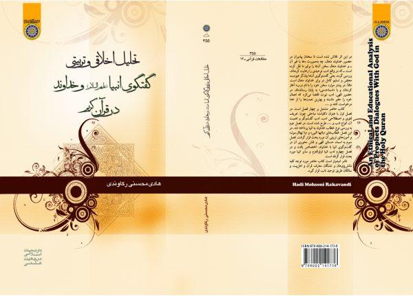 تحليل اخلاقي و تربيتي گفتگوي انبيا (عليهمالسلام) و خداوند در قرآنكريم