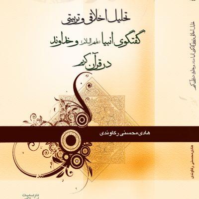 تحلیل اخلاقی و تربیتی گفتگوی انبیا (علیهمالسلام) و خداوند در قرآنکریم