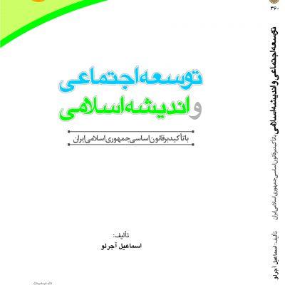 توسعه اجتماعي و اندیشه اسلامی