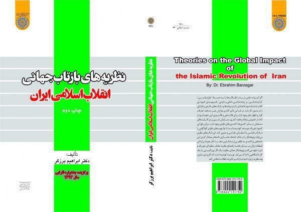 نظریههای بازتاب جهانی انقلاب اسلامی ایران