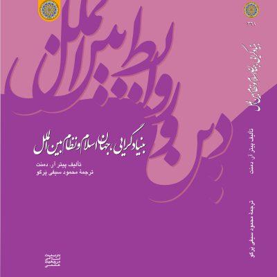 بنيادگرايي، جهان اسلام و نظام بينالملل