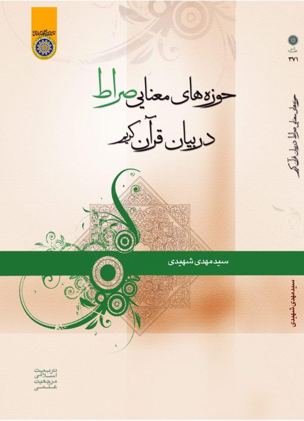 حوزههاي معنايي «صراط» در بيان قرآن کريم