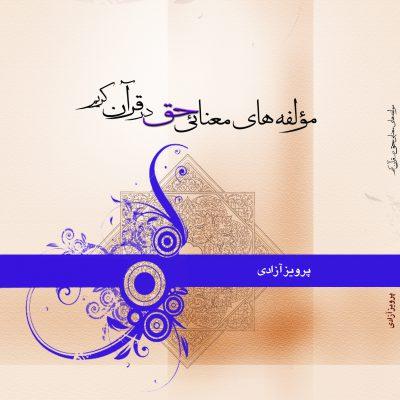 مؤلفههای معنائی «حق» در قرآن کریم