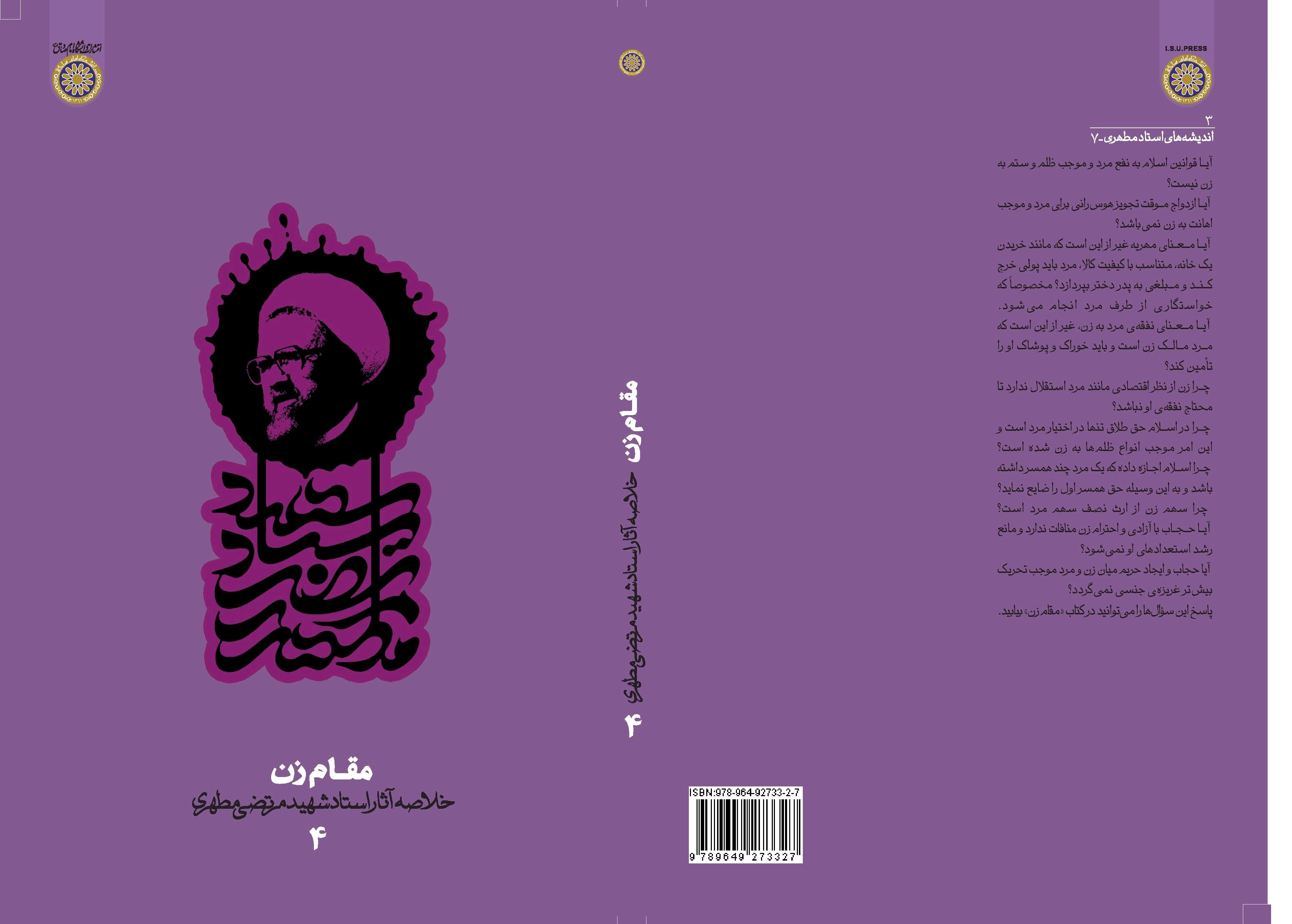 معرفی بسته ویژه کتب مرتبط با حقوق زن، عفاف و حجاب