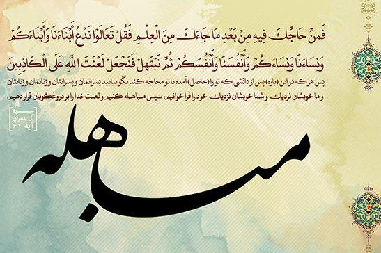 روز مباهله، روز حقانیت دعوت و فضیلت همراهان رسول اکرم (ص)