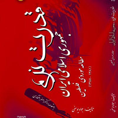 قدرت نرم جمهوری اسلامی ایران مطالعه موردی فلسطین (1381-1387)