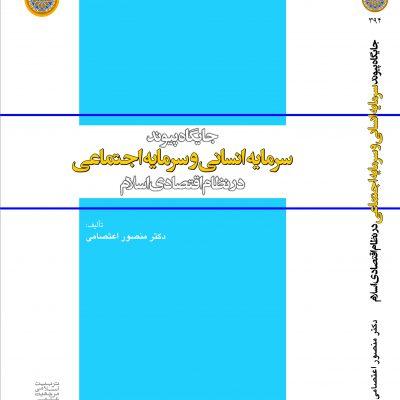 جايگاه پيوند سرمايه انساني و سرمايه اجتماعي در نظام اقتصادي اسلام