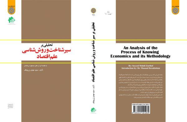 تحلیلی بر سیر شناخت و روششناسی علم اقتصاد